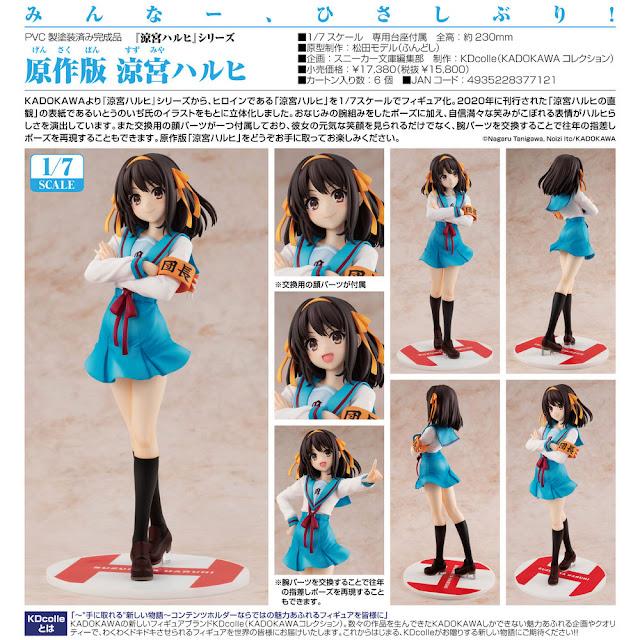 Suzumiya Haruhi Series – Light Novel Edition Suzumiya Haruhi, KDcolle
