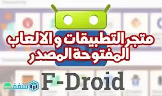 F-Droid APK download, f-droid, تنزيل متجر التطبيقات, التطبيقات و الالعاب المفتوحة المصدر