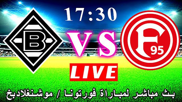 مشاهدة مباراة فورتونا دوسلدورف وبوروسيا مونشنغلادباخ بث مباشر بتاريخ 15-02-2020 الدوري الالماني
