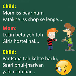 Hindi Funny Jokes, Hindi Jokes