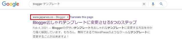 Google検索ページのBloggerパンくずリスト