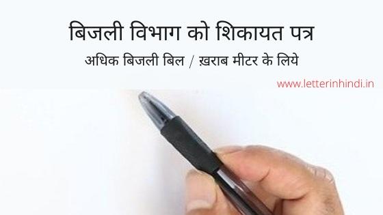bijli meter change application in hindi