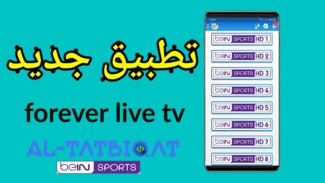 تحميل تطبيق 2020 Blue Live TV لمشاهدة القنوات المشفرة مجانا