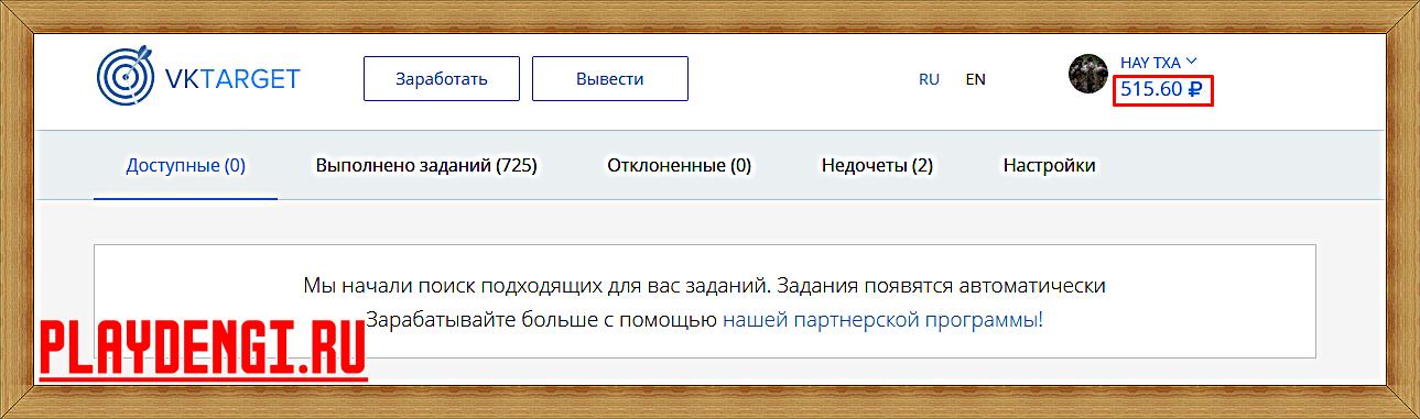VKTarget 50 руб в день. Зарабатывать на этом сайте довольно легко