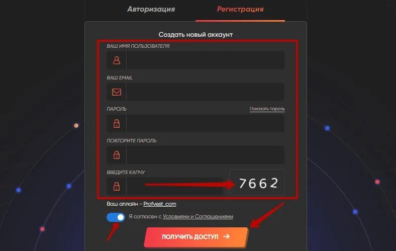Регистрация в Retaone 2