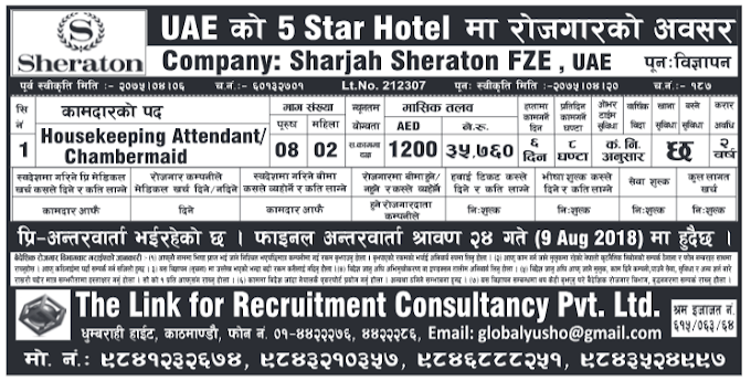 Jobs in 5 Star Hotel in UAE for Nepali, Salary Rs 35,760