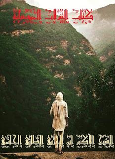 رسالة المحبة .كتاب التنزلات الموصلية الشيخ الأكبر محيي الدين ابن العربي الطائي الحاتمي