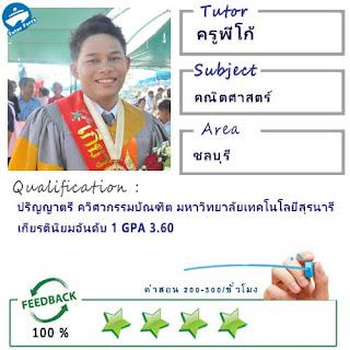 ครูพี่โก้ (ID : 13843) สอนวิชาคณิตศาสตร์ ที่ชลบุรี