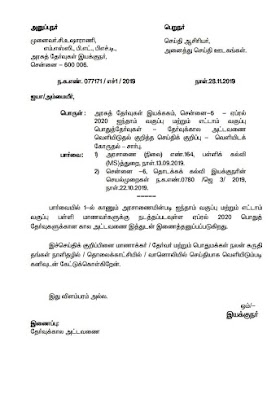 5th and 8th std Public Exam Time Table 2019-20