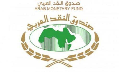 عاجل...صندوق النقد العربي يقدم قرضًا للمغرب بقيمة تناهز 127 مليون دولار بهدف توفير الموارد المالية