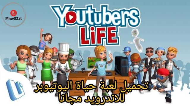 لعبة حياة اليوتيوبر youtubers life من افضل العاب الاندرويد بدون نت 2019