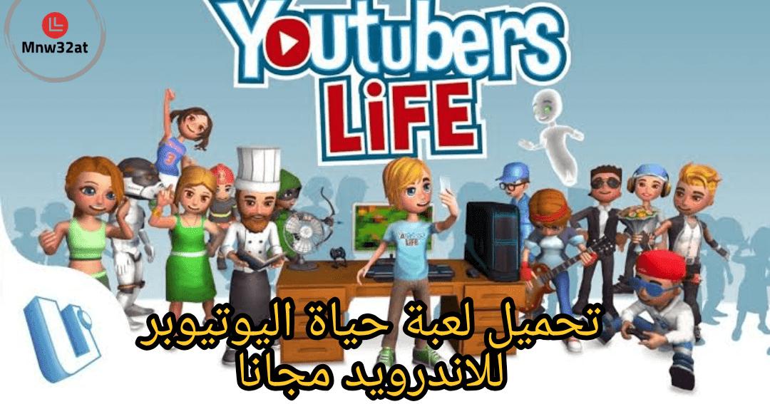 تحميل لعبة youtubers life مجانا للاندرويد