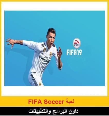 تحميل لعبة FIFA Soccer آخر إصدار للأندرويد