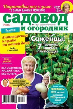 Читать онлайн журнал Садовод и огородник (№18 сентябрь 2018) или скачать журнал бесплатно