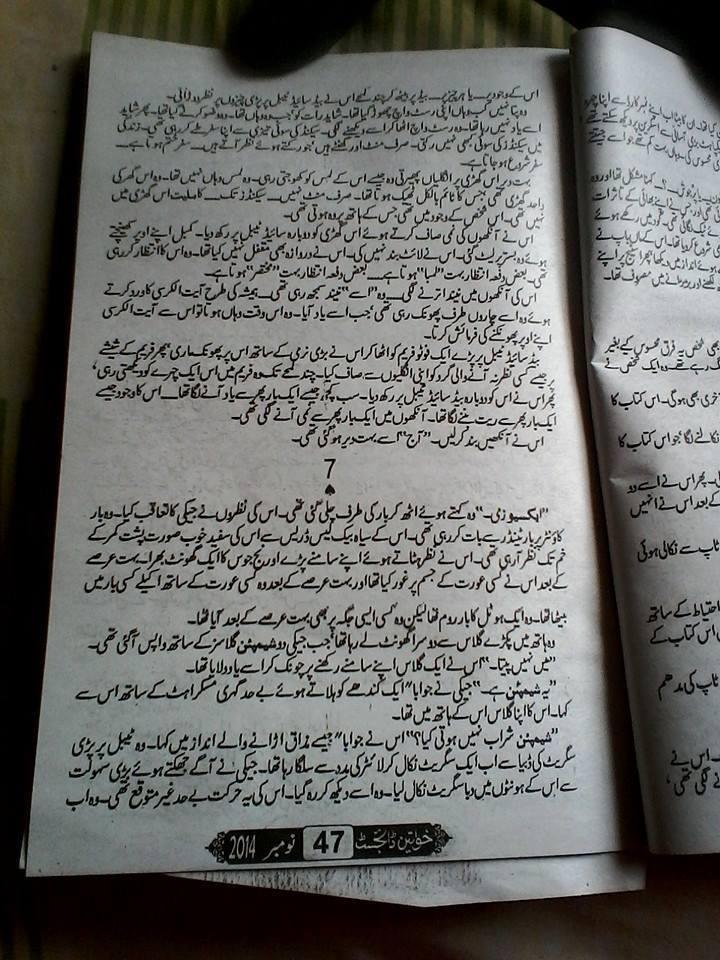 Darbar E Dil Novel Pdf