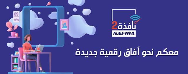تفاصيل النسخة الثانية من برنامج نافذة 2 - Nafida 2