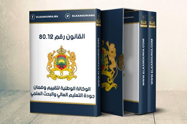 القانون رقم 80.12 PDF