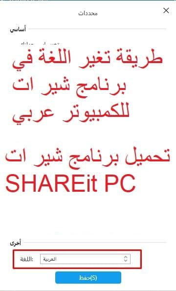 تحميل  SHAREit عربي