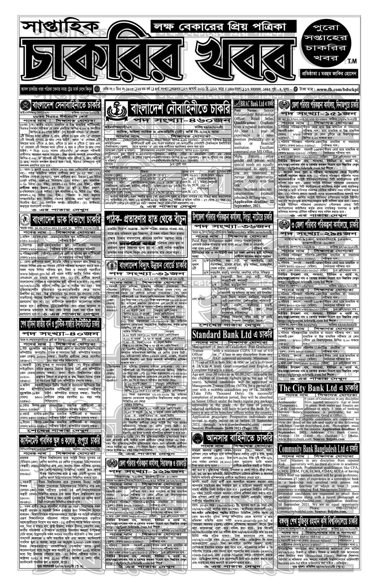 Saptahik Chakrir Khobor 27 August 2021