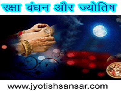 rakshabandhan kyu manaate hai hindi jyotish anusar