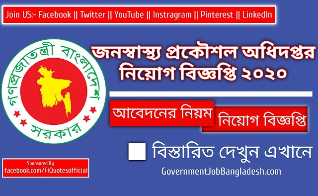 Department of Public Health Engineering (DPHE) Job Circular 2020জনস্বাস্থ্য প্রকৌশল অধিদপ্তর নিয়োগ বিজ্ঞপ্তি ২০২০ Govt Job circular