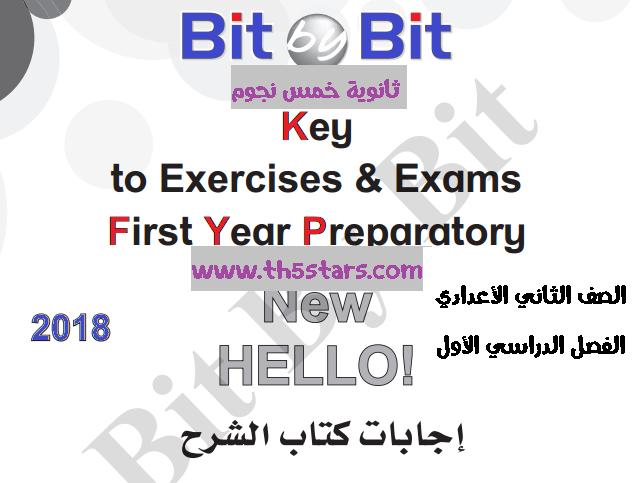 الاجابة النموذجية لكتاب بت باي بت Bit By Bit في مادة اللغة الانجليزية لطلاب الصف الثاني الإعدادي 2018 /2017