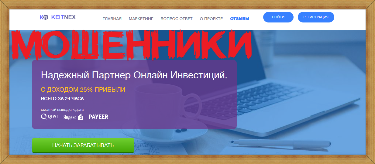 Мошеннический сайт keitnex.com – Отзывы, развод, платит или лохотрон?