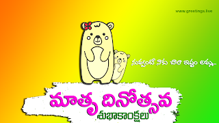 """Matru Dinotsavam Subhakankshalu"" Mothers Day wishes in Telugu"