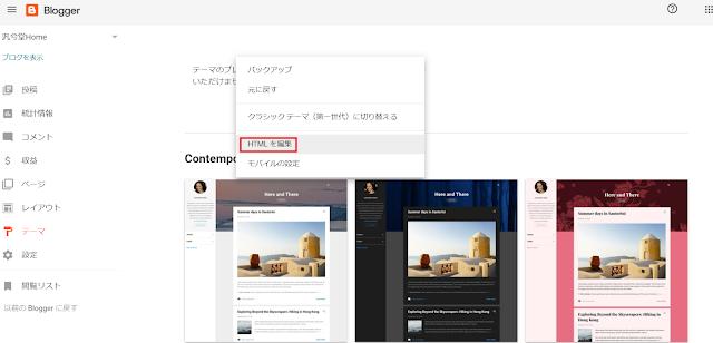 Google AdSense申し込み