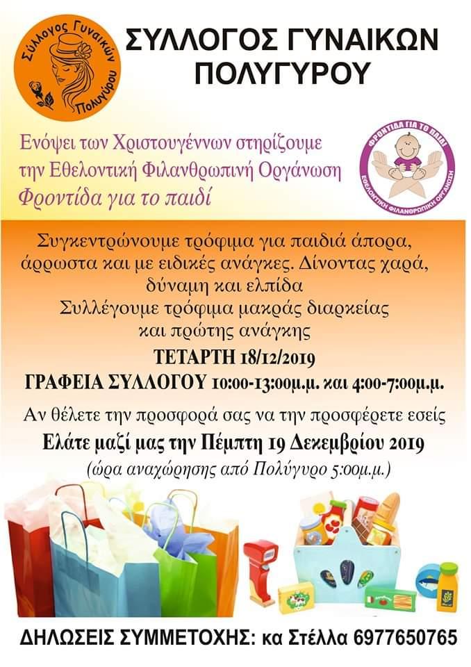 Σύλλογος Γυναικών Πολυγύρου  Εθελοντική Φιλανθρωπική Οργάνωση Φροντίδα για το παιδί