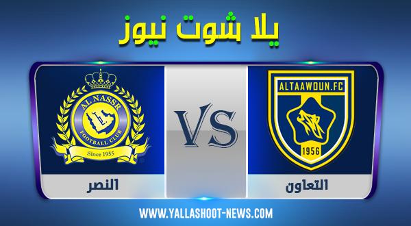 الدوري السعودي..مشاهدة مباراة النصر والتعاون بث مباشر اليوم 22-10-2020