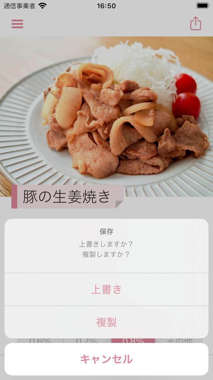 oishioでレシピを保存