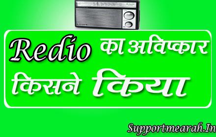 रेडियो का आविष्कार किसने और कब किया