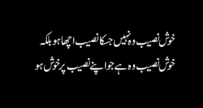 Smile Quotes In Urdu | Urdu Smile Quotes | Urdu Quotes