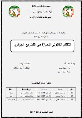 مذكرة ماستر: النظام القانوني للحيازة في التشريع الجزائري PDF