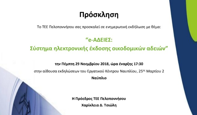 e Άδειες: Το σύστημα ηλεκτρονικής έκδοσης οικοδομικών αδειών παρουσιάζεται στο Ναύπλιο