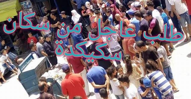 طلب عاجل من سكان سكيكدة والشباب ...An urgent request from Skikda residents and youth