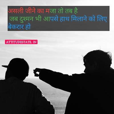 high attitude status for boys