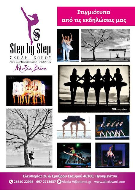 Σχολή χορού Step by Step - Αλεξία Βάνη (+ΒΙΝΤΕΟ)