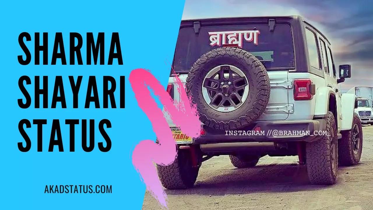 Sharma Shayari In Hindi | Sharma Status In Hindi