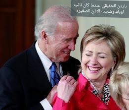 هيلاري كلينتون وجون بايدن
