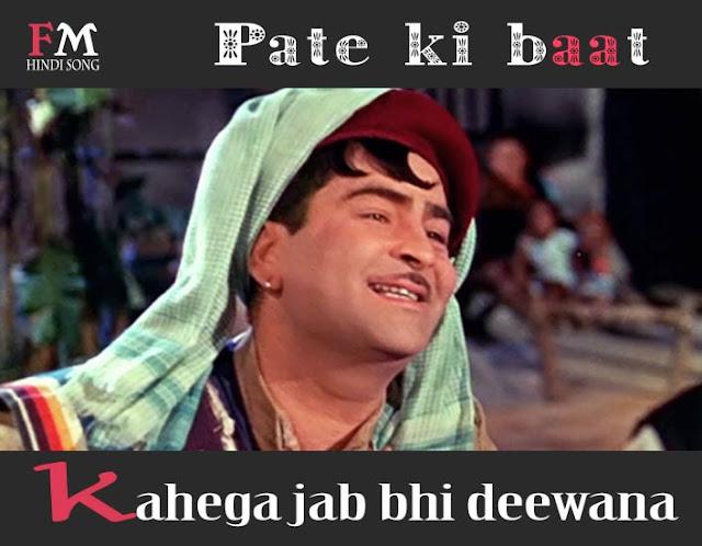 Pate-Ki-Baat-Kahega-Kahega-Jab-Bhi-Deewana-Diwana-(1968)