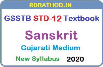 GSSTB Textbook STD 12 Sanskrit