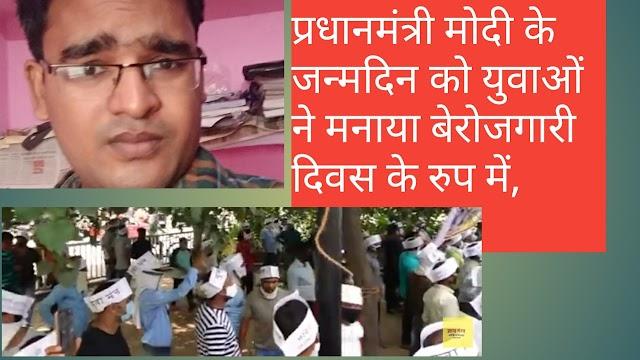 प्रधानमंत्री मोदी के जन्मदिन को युवाओं ने मनाया बेरोजगारी दिवस के रूप में  उत्तर प्रदेश में जगह-जगह 5 साल संविदा पर नौकरी कानून के विरोध में बवाल