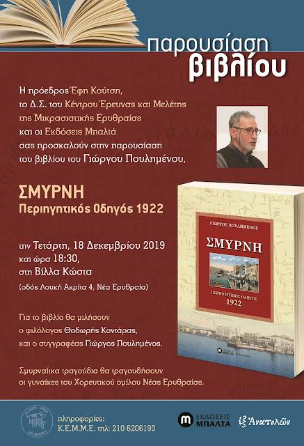 http://www.kemme.gr/2019/08/2019.html