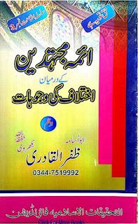 Aima E Mujtahideen Ke Darmiyan Ikhtilaf Ki Wajohat / آئمہ مجتہدین کے درمیان اختلاف کی وجوہات  by مولانا ظفر القادری بکھروی