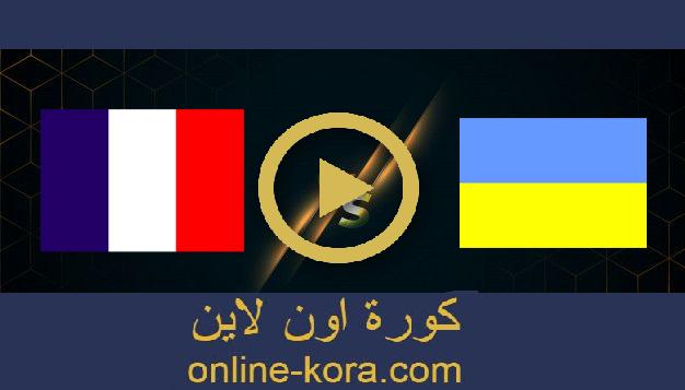 مشاهدة مباراة فرنسا واوكرانيا بث مباشر4-09-2021 تصفيات كأس العالم