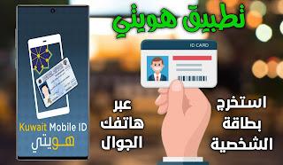 تحميل تطبيق هويتي Kuwait mobile id الالكتروني في الكويت للاندرويد والايفون