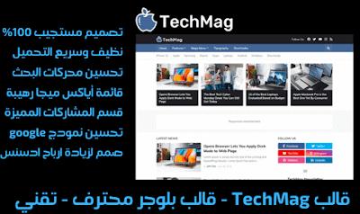 قالب TechMag قالب مدون احترافي مجاني اجنبي معرب