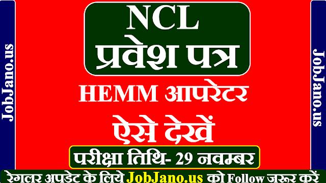 एनसीएल ऑपरेटर एडमिट कार्ड, NCL HEMM Operator Admit Card 2020